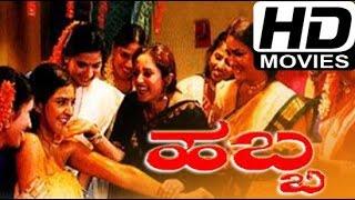 Habba Kannada Movie || Feat. Vishnuvardhan, Ambarish, Jayaprada,