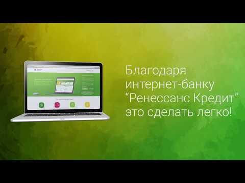 Интернет-банк Ренессанс Кредит – все услуги банка в удобном формате