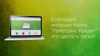 Интернет-банк «Ренессанс Кредит» – все услуги банка в удобном формате(, 2017-09-08T09:33:50.000Z)