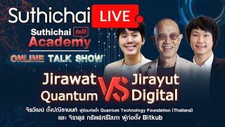 Jirawat Quantum VS Jirayut Digital : Suthichai Talk Academy 02/03/2564