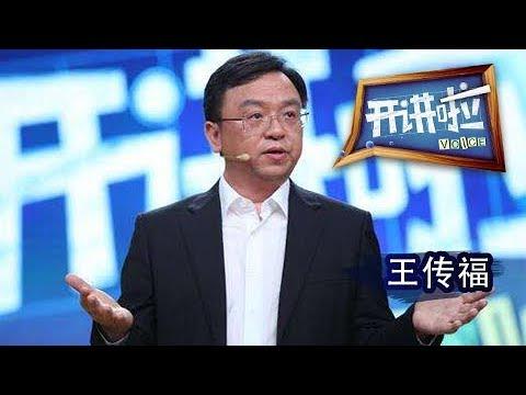 《开讲啦》 比亚迪董事长兼总裁王传福:将绿色进行到底 20171104 | CCTV