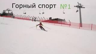 Горный спорт №1