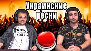 УГАДАЙ ПЕСНЮ ЗА 2 СЕКУНДЫ | Украинские песни