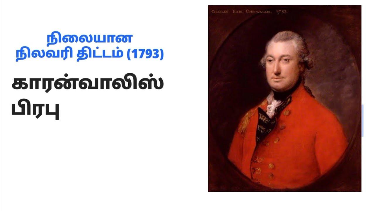 நிலையான நிலவரி திட்டம் (1793) | காரன்வாலிஸ் பிரபு - T a m i l Education
