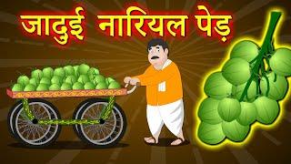 Download जादुई नारियल पेड़ - Hindi kahaniya | Motivational stories | Hindi moral Stories for adult Mp3 and Videos