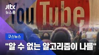 [구스뉴스] 내 취향 어떻게 알았지?…유튜브 '추천의 함정' / JTBC 뉴스룸
