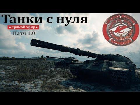 Танки с нуля! Качаем ветку советских ПТ! №42