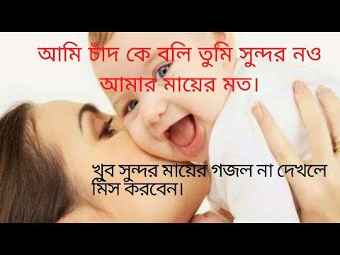 Ami Cad Ke Boli Tumi Sundar No Amer Mayer Moto Bangla New Gojol Islamic Gojol