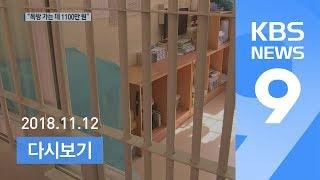 [다시보기] [단독] 교도소 독방, 브로커 통해 천만원에 거래 - 2018년 11월 12일(월) KBS뉴스9