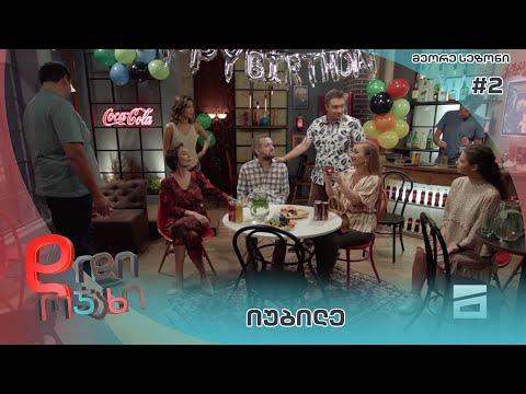 Didi ojaxi - series 2 season 2
