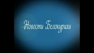 видео Новости Белокурихи