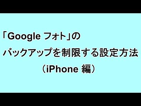 「Google フォト」でバックアップを制限する設定方法(iPhone 編)