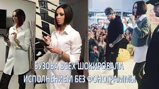 Ольга Бузова впервые спела без фонограммы  (21.04.2017)