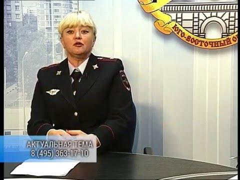 Актуальная тема -   Любовь Фомичёва - УВД ЮВАО г.Москвы