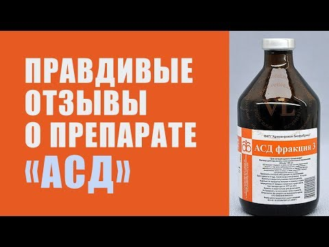 Правдивые отзывы о препарате АСД (отзывы в комментариях)