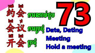 73 Learn mandarin Chinese lesson - Date/dating - meeting - 约会-会议-开会