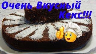 Постный Шоколадный Кекс!!! Очень Вкусный и Простой Рецепт!!!