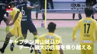 今季リーグ戦 負けなしのG大阪がホームに未だ勝利のない広島を迎える。...