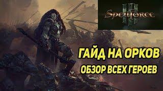 Spellforce 3 - Обзор и гайд героев (Орки) Полезные билды.