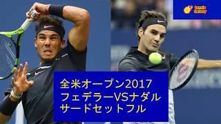 フェデラーVSナダル 2017 全米オープン決勝③ サードセット テニス 動画 試合