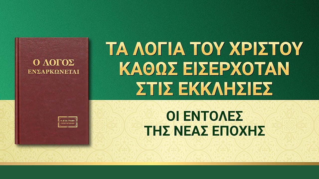 Ομιλία του Θεού | «Οι εντολές της νέας εποχής»