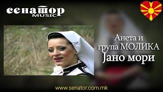 Aneta i grupa Molika - Jano mori (Video) - Senator Music Bitola
