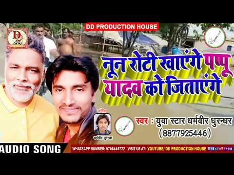नून रोटी खाएंगे पप्पू यादव को जिताएंगे    Nun Roti Kahenge Pappu Yadav Ko Jitayenge    2019 Songs