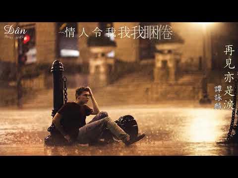 Chia tay trong nước mắt - Đàm Vịnh Lân 《 再見亦是淚 - 譚詠麟 》 - YouTube