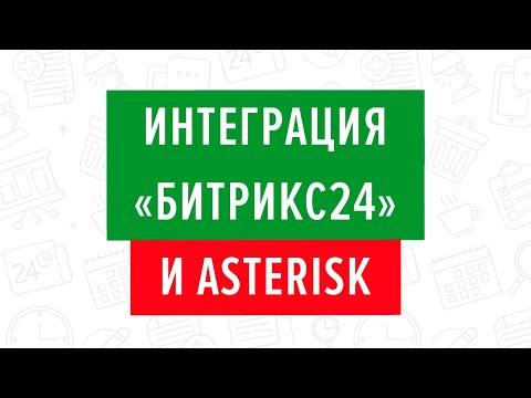 Интеграция «Битрикс24» и Asterisk