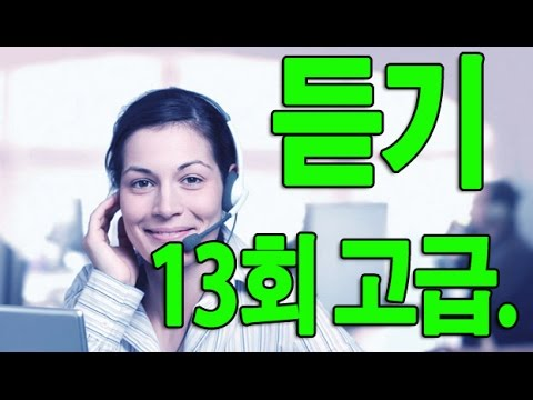 KOREAN TOPIK. 한국어능력시험 듣기 13회 고급. ADVANCED