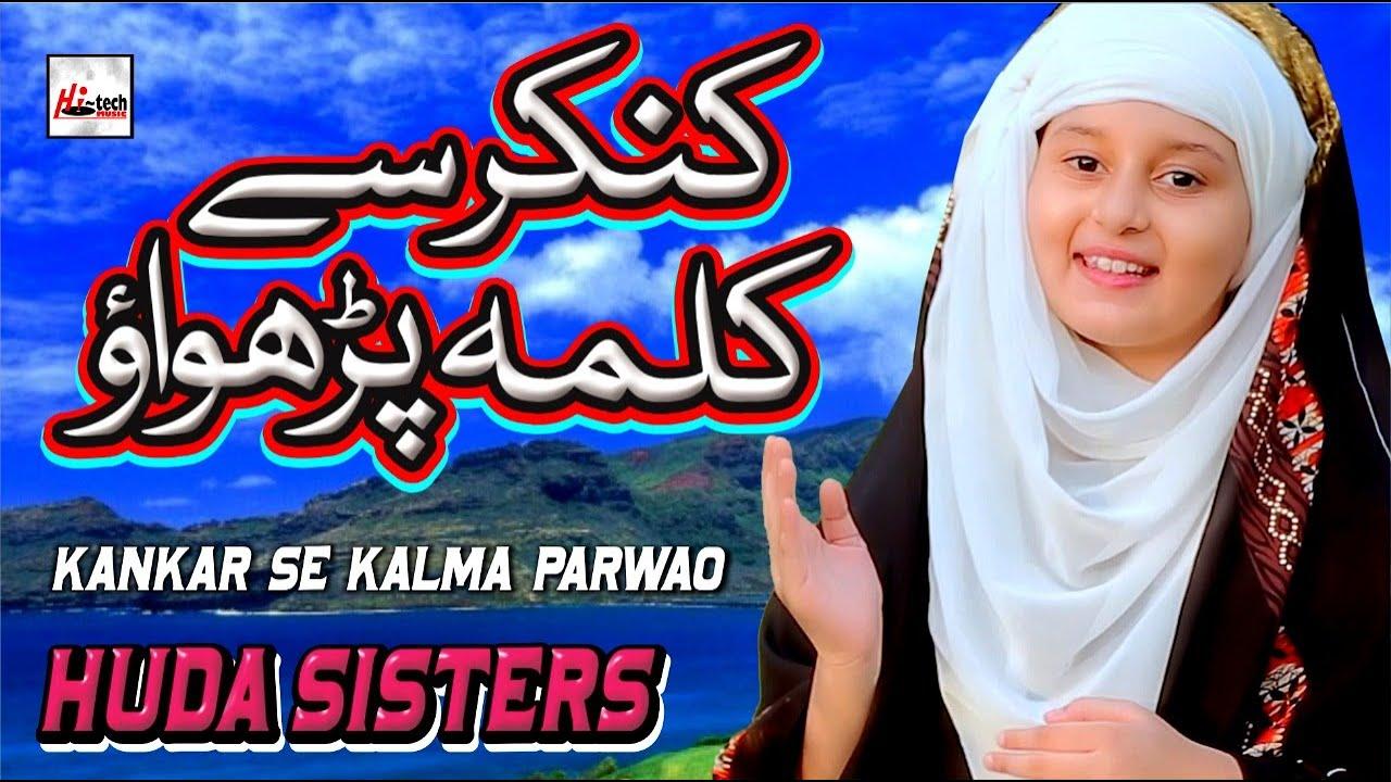 Kankar Se Kalma Parwao - Huda Sisters - Kids Naats