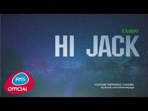 รวมเพลง Hi Jack ไฮแจ๊ค   Official Music Long Play