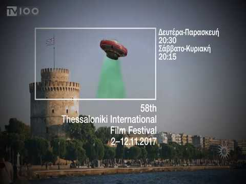 58th Thessaloniki International Film Festival-58o ΦΚΘ-trailer(TV100-031117)