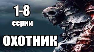 Охотник - 1-8 серии из 8 (детектив, триллер,мистика,криминал)