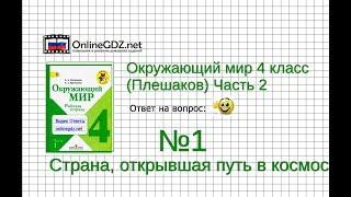 видео ГДЗ Решебник Окружающий Мир Плешаков 4 класс (2012) + Рабочая Тетрадь