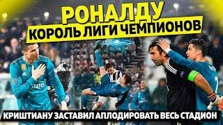видео: Роналду взорвал Лигу чемпионов, Реал уничтожил Ювентус, лучший гол Криштиану в карьере