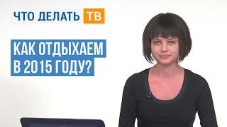 видео Производственный календарь на 2015 год: с праздничными днями в России