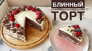 БЛИННЫЙ ТОРТ КАЗАКША РЕЦЕПТ ҚҰЙМАҚ ТОРТЫ PANCAKE CAKE