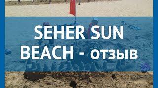 SEHER SUN BEACH 4* Турция Сиде отзывы – отель СЕХЕР САН БИЧ 4* Сиде отзывы видео