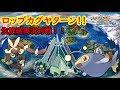 【ポケモンUSUM】朝までロップカグヤターンで高みをめざす…!!【対戦生放送】