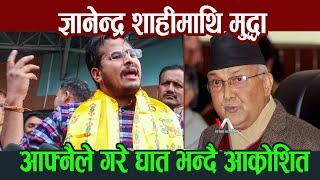 Gyanendra Shahi माथि पर्यो मु*द्दा , आफ्नैले राजनीति खेलेपछी आक्रो*शित  हुदै ऐरपोर्टमै  बबाल