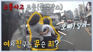 교통사고 블랙박스 영상 | 여자친구는 무슨 죄?, 오토…