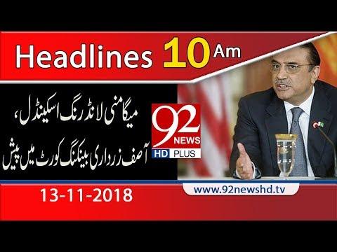 News Headlines | 10:00 AM | 13 Nov 2018 | Headlines | 92NewsHD