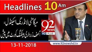 News Headlines   10:00 AM   13 Nov 2018   Headlines   92NewsHD