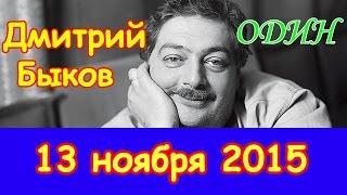 Дмитрий Быков. Часть 2 | Эхо Москвы | Один | 13 ноября 2015