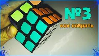 Как собрать Кубик Рубика 3х3. Часть 3 - второй слой.
