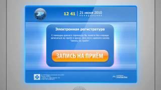 Электронная регистратура - www.er63.ru