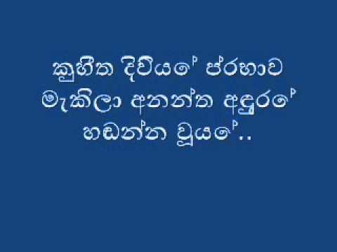 Atheetha Diviye - H.R.Jothipala