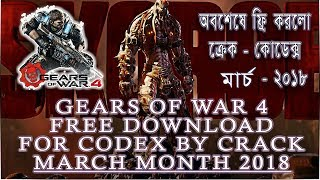 Gears of War 4 | Free Download for Crack by Codex | March - 2018