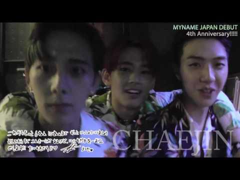 MYNAME日本デビュー祝4周年メッセージ (From チェジン&インス)